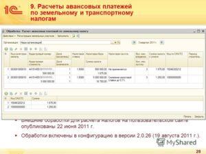 Расчет авансовых платежей для транспортного налога
