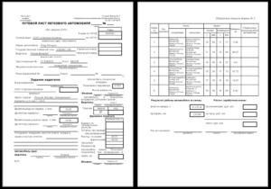 Заполнение путевого листа личного автомобиля в служебных целях