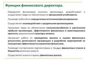 Должностная инструкция зам директора по финансовой