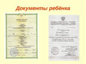Как можно получить подтверждение на гражданство рф ребенку