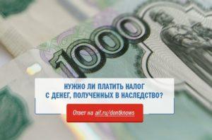 Наследство в виде денежных средств налог