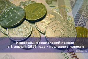 Социальная пенсия в волгоградской области с 1 апреля 2019 г