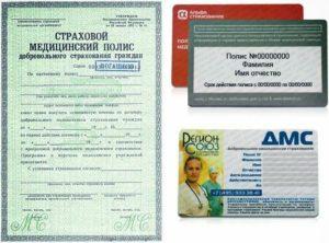 Как получить иностранцам медицинский страховой полис в москве