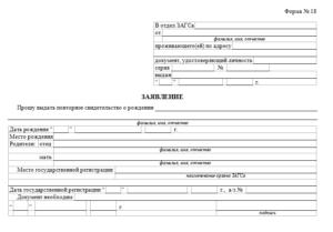 Перечень документов для получения нового свидетельства о рождении взамен испорченного