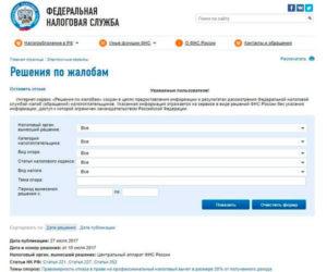 Онлайн заявление в налоговую инспекцию спб