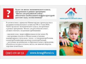 Программа жилье для российской семьи москва