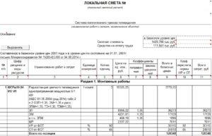 Выполнение работ по установке автоматической пожарной сигнализации статья расходов в бюджетной организации