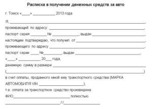 Расписка продавца по доверенности о получении денег