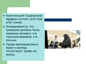 Распространяется ли уголовный закон саудовской аравии на граждан россии