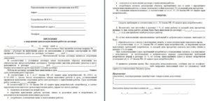 Претензия заказчику о неустойки за просрочку оплаты по договору оказания услуг