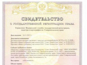 Как зарегистрировать право на земельный участок в московской области