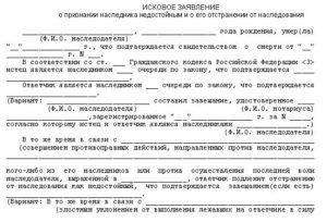 Иск к наследникам по кредиту наследодателя образец