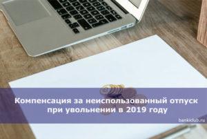 Расчет компенсации при увольнении 2019