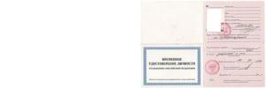 Выдает ли мфц временное удостоверение личности при замене паспорта
