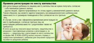 Прописать новорожденного ребенка в другую квартиру