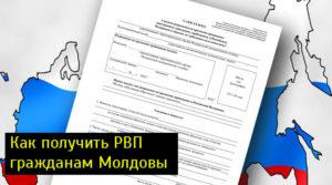 Как оформить гражданство рф гражданину молдавии