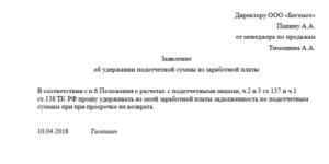 Заявление на удержание стоимости спецодежды при увольнении работника