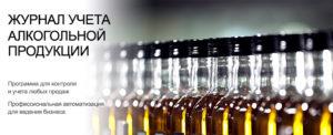 Инструктаж по ответственности за розничную продажу алкоголя после 20 часов