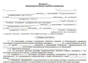Договор на пользование доменным именем