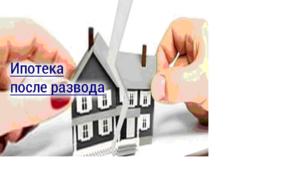 Переоформление квартиры на детей и супругу после развода