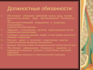 Должностная инструкция врача стоматолога терапевта
