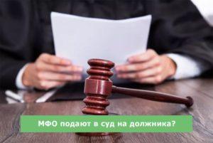 Как часто втб подает в суд на должников
