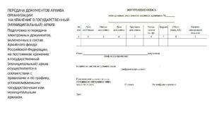 Правила передачи кадровых документов в гос архив