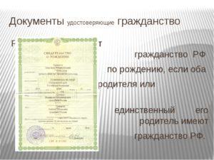 Перечень документов чтобы ребенку сделать гражданство