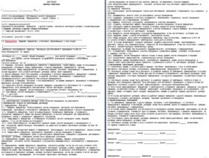 Оригинал договора аренды квартиры между физическими лицами