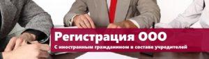 Регистрация ооо с иностранным учредителем физическим лицом