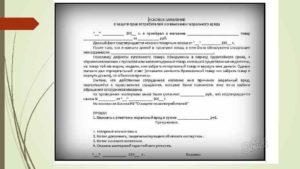 Рассмотрение претензии по закону о защите прав потребителей