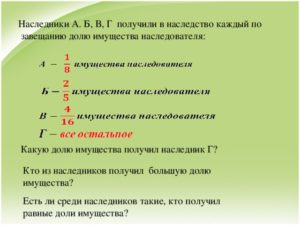14 доля в какой пропорции делиться на 4 наследников