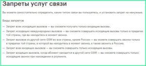 Запрет входящих звонков банка