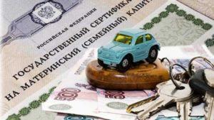 Материнский капитал как использовать на покупку машины