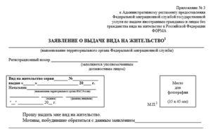 Как заполнить заявление на внж образец в московской области