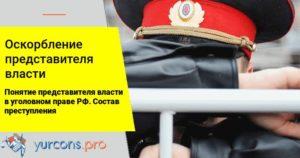 Оскорбление полицейского статья ук