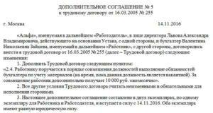 Соглашение на работу по совмещению на дополнительную ставку