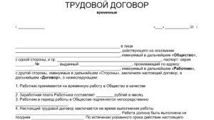 Договор о приеме на работу на автомойку