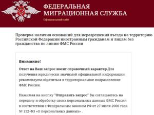 Фмс официальный сайт миграционной службы проверка паспорта