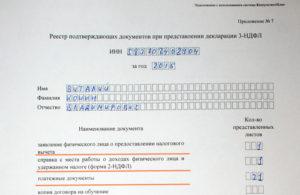 Как составить опись документов при подаче 3 ндфл