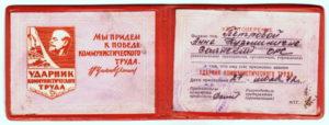 Ударник коммунистического труда льготы на пенсии
