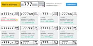По каким числам можно получить номера на новый автомобиль