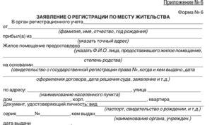 Регистрация по месту жительства через тсж если зарегистрирован в другой квартире