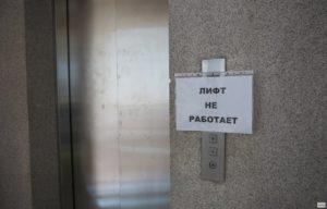 Можно ли не принимать квартиру если не работает лифт