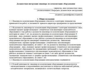 Должностная инструкция инженера технического отдела предприятия