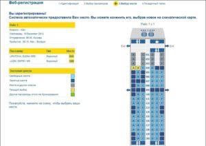 Как выбрать место при бронировании авиабилетов аэрофлот