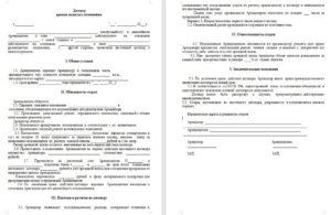 Договор с арендатором на коммунальные услуги