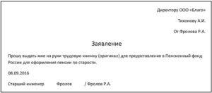 Условия для выдачи трудовой книжки на руки владельца
