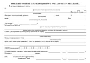 Заявление для выписки из места временной регистрации