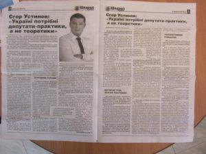 Статья в сми отчет депутата перед избирателями образец